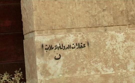 Σπίτια Χριστινών μαρκαρίστηκαν με το αραβικό γράμμα Νουν, με σκοπό τη τρομοκράτηση τους.