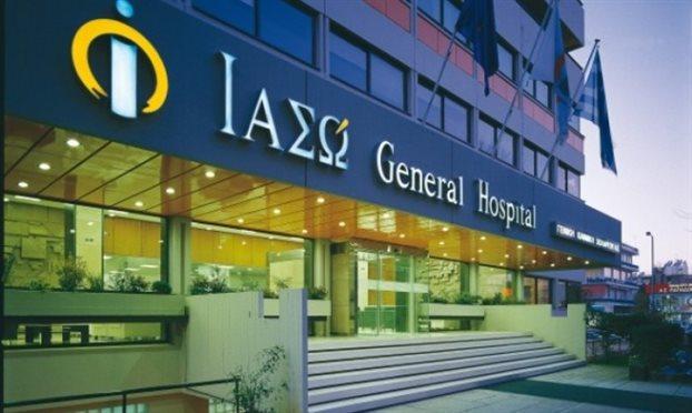 Νοσοκομείο Ιασώ