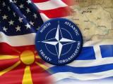 Το ενταξιακό ναρκοπέδιο της F.Y.R.O.M στο ΝΑΤΟ